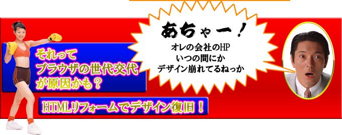 HTMLリフォームタイトル