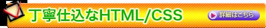 丁寧仕込なHTML/CSS