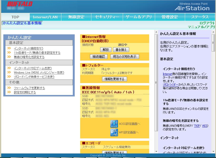 無線ルータ画面