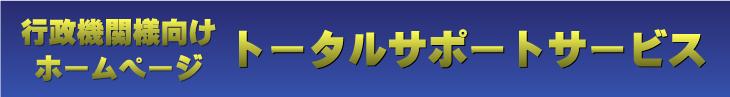 行政機関様向けホームページトータルサービス